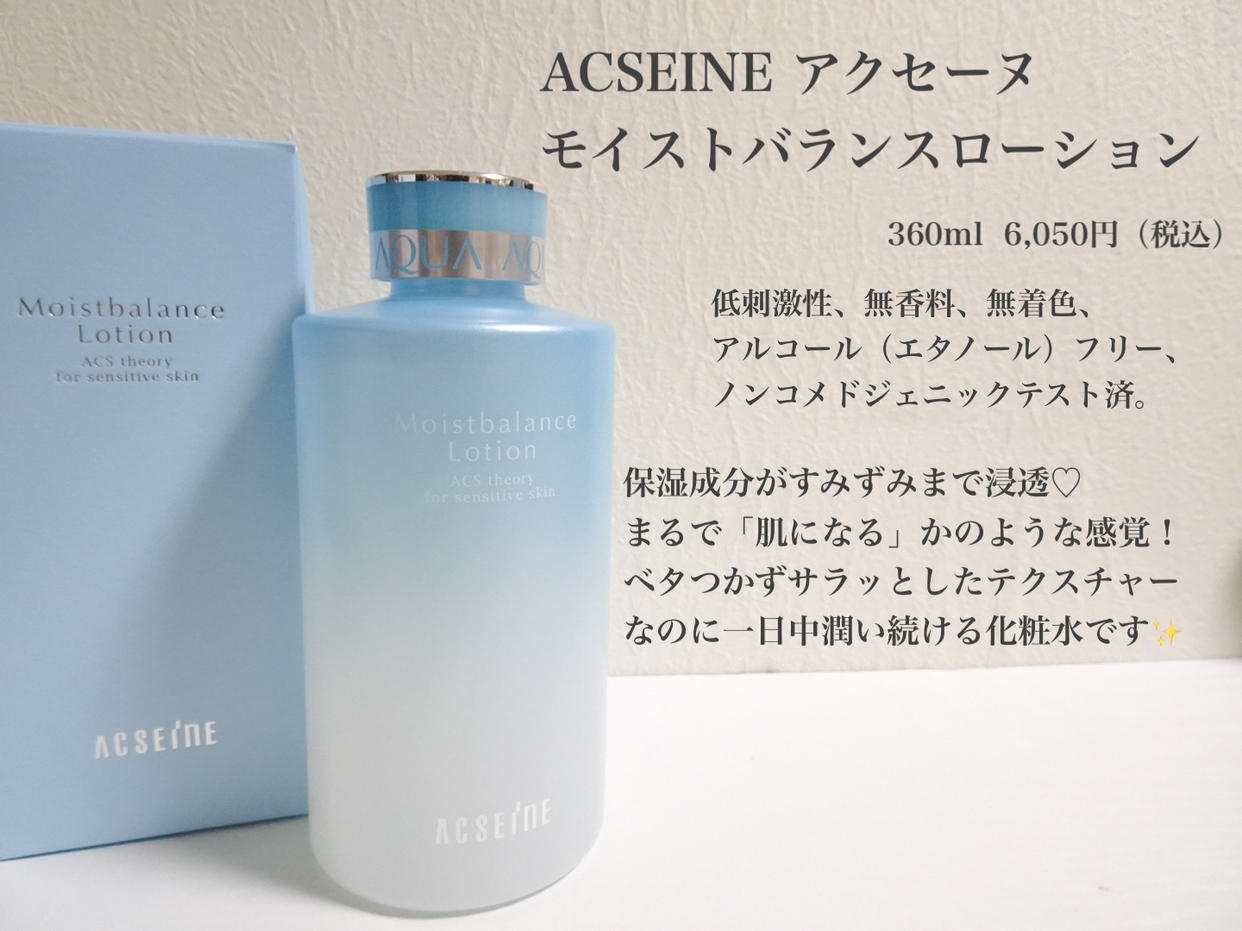 ACSEINE(アクセーヌ)モイストバランス ローションを使ったkuraさんのクチコミ画像