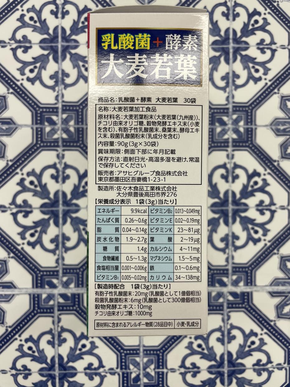 Asahi(アサヒグループショクヒン) 乳酸菌+酵素 大麦若葉に関するサキさんの口コミ画像3