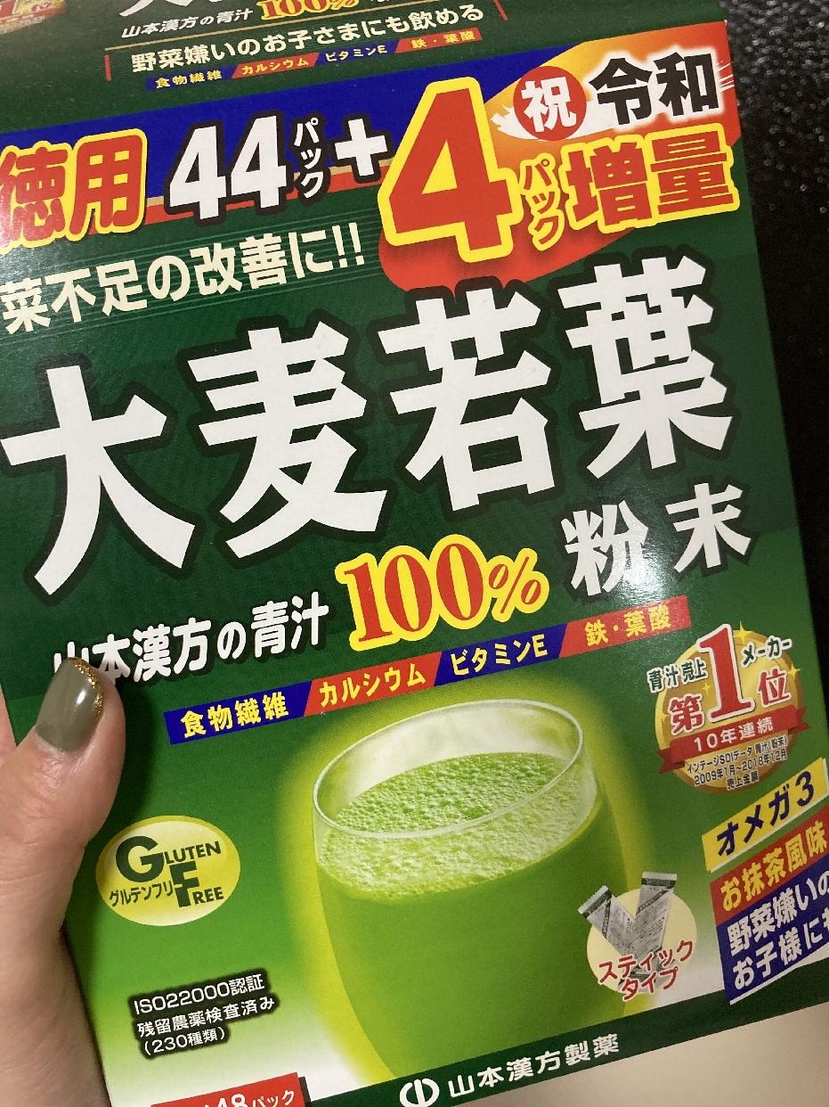 山本漢方製薬 大麦若葉 粉末100%を使ったゆにめろさんのクチコミ画像