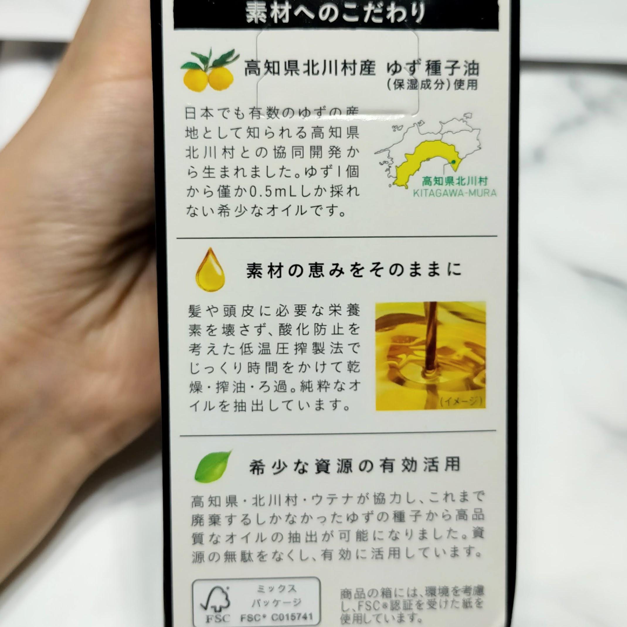 ゆず油 ヘアオイルの良い点・メリットに関するむぅさんの口コミ画像3