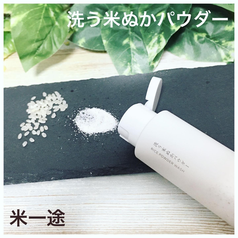 米一途(comeitto) 洗う米ぬかパウダーの良い点・メリットに関する有姫さんの口コミ画像2