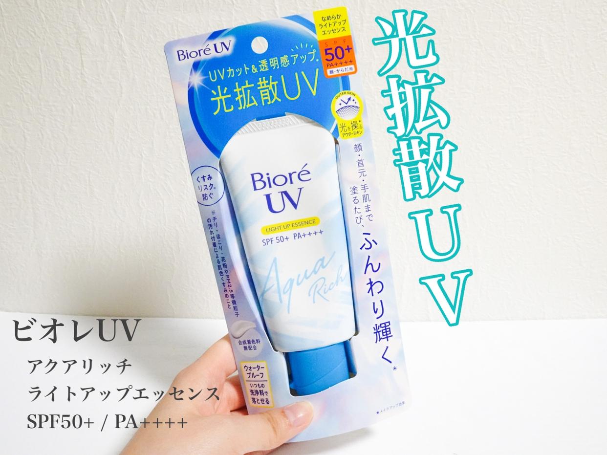 Bioré(ビオレ) UV アクアリッチ ライトアップエッセンスを使ったkuraさんのクチコミ画像1