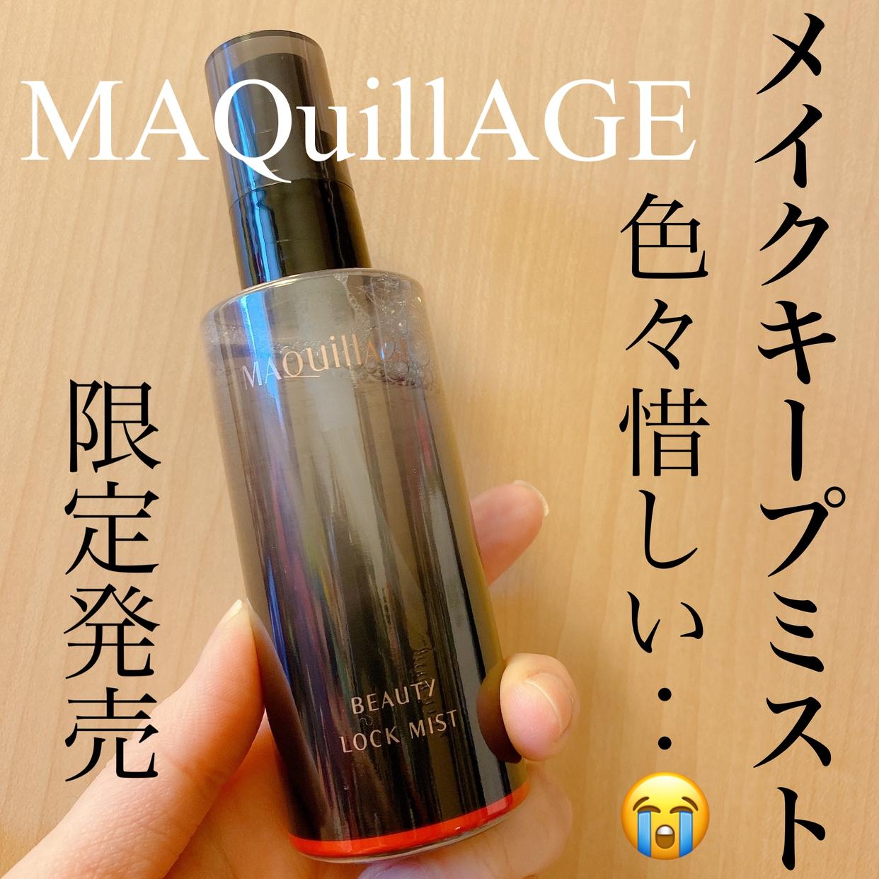 MAQuillAGE(マキアージュ)ビューティーロックミストを使ったOLちゃんさんのクチコミ画像1