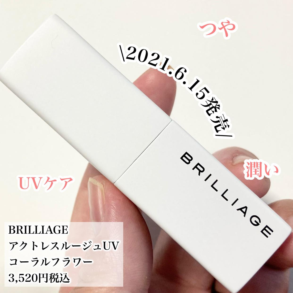 BRILLIAGE(ブリリアージュ) アクトレスルージュUVを使った☆ふくすけ☆さんのクチコミ画像2
