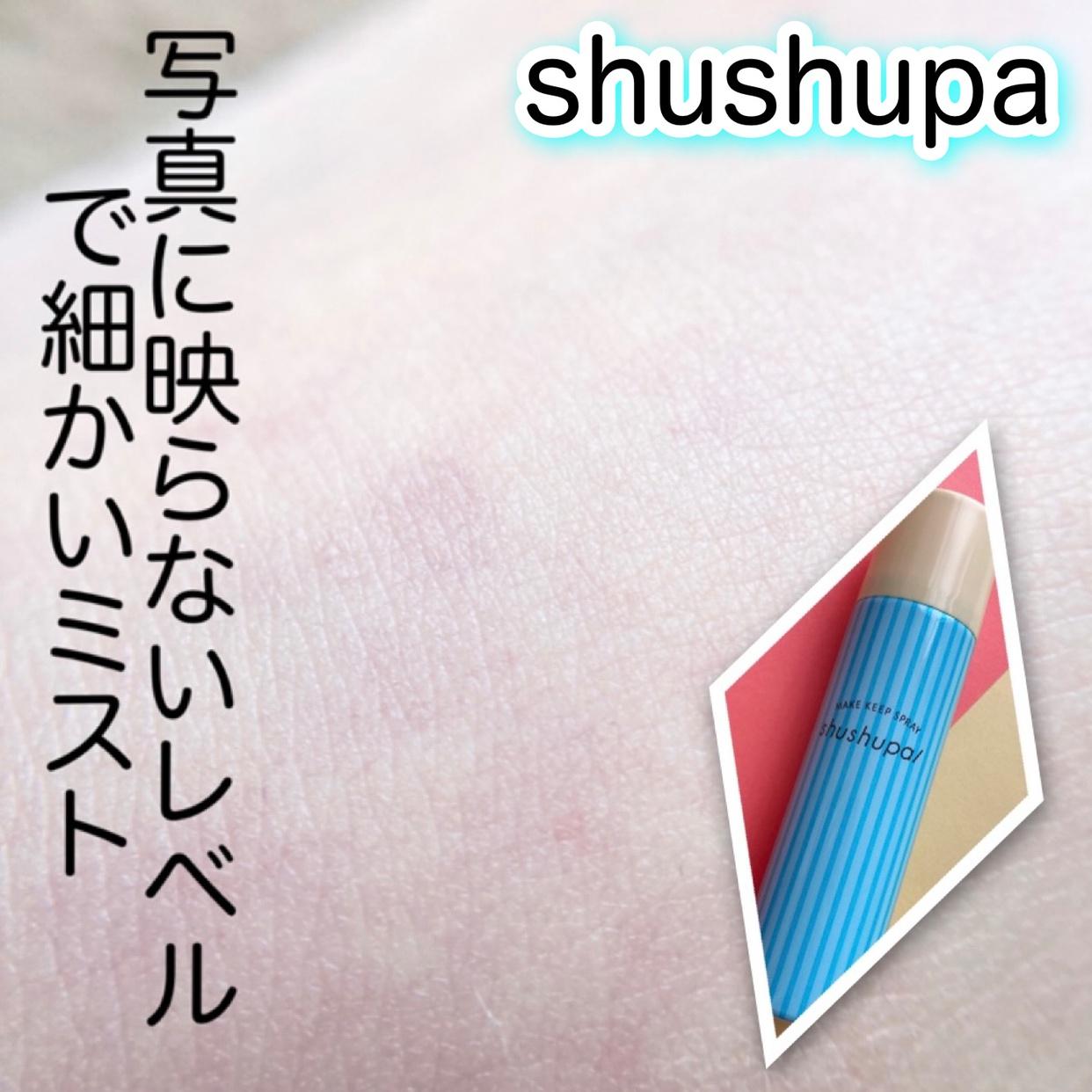 shushupa!(シュシュパ) メイクキープスプレー ノーマルタイプを使ったyunaさんのクチコミ画像2