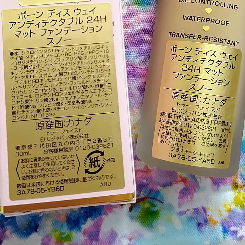 Too Faced(トゥーフェイスド) ボーン ディス ウェイ アンディテクタブル 24H マット ファンデーションの良い点・メリットに関する瑠衣さんの口コミ画像3