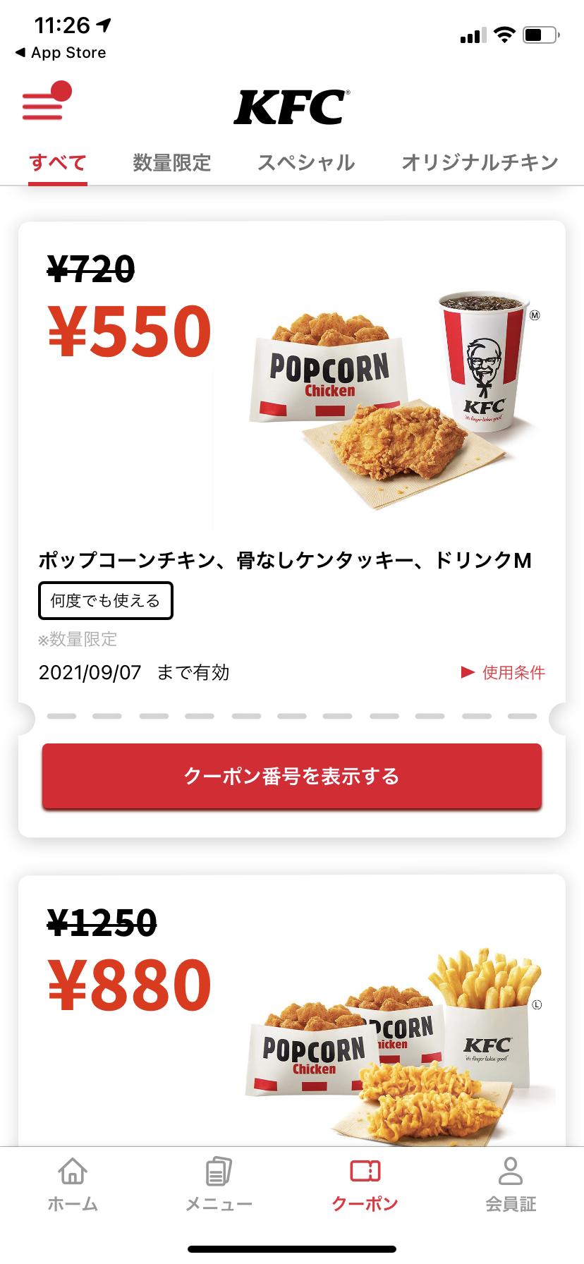 KFC(ケンタッキーフライドチキン) ケンタッキーフライドチキン公式 モバイルアプリの良い点・メリットに関するヨコさんの口コミ画像1
