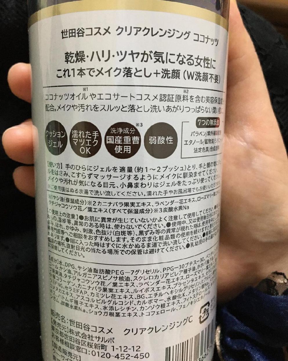世田谷コスメ(Setagaya COSME) クリアクレンジング ココナッツの良い点・メリットに関するayumiyさんの口コミ画像1