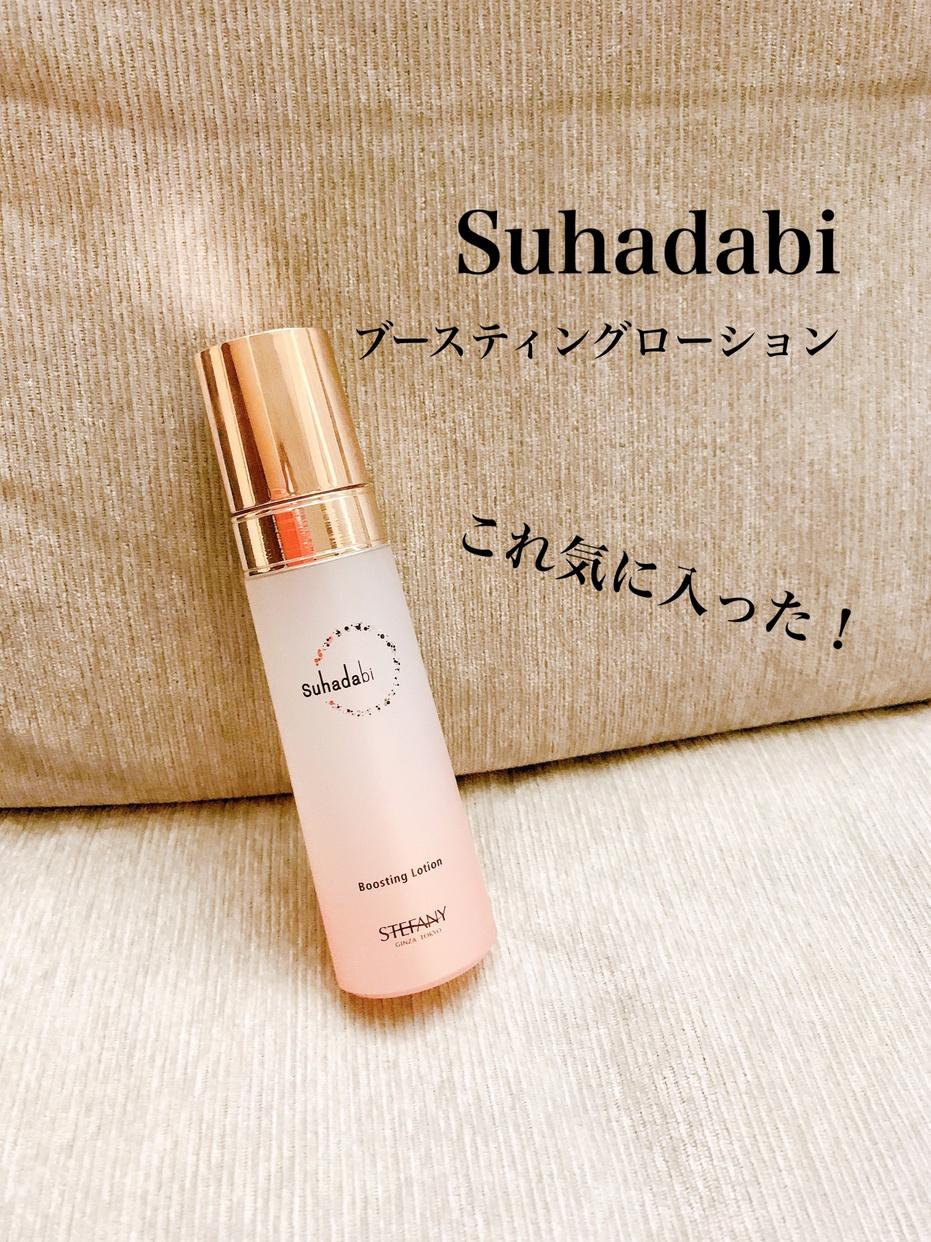 suhadabi(スハダビ)ブースティング ローションを使った日高あきさんのクチコミ画像2
