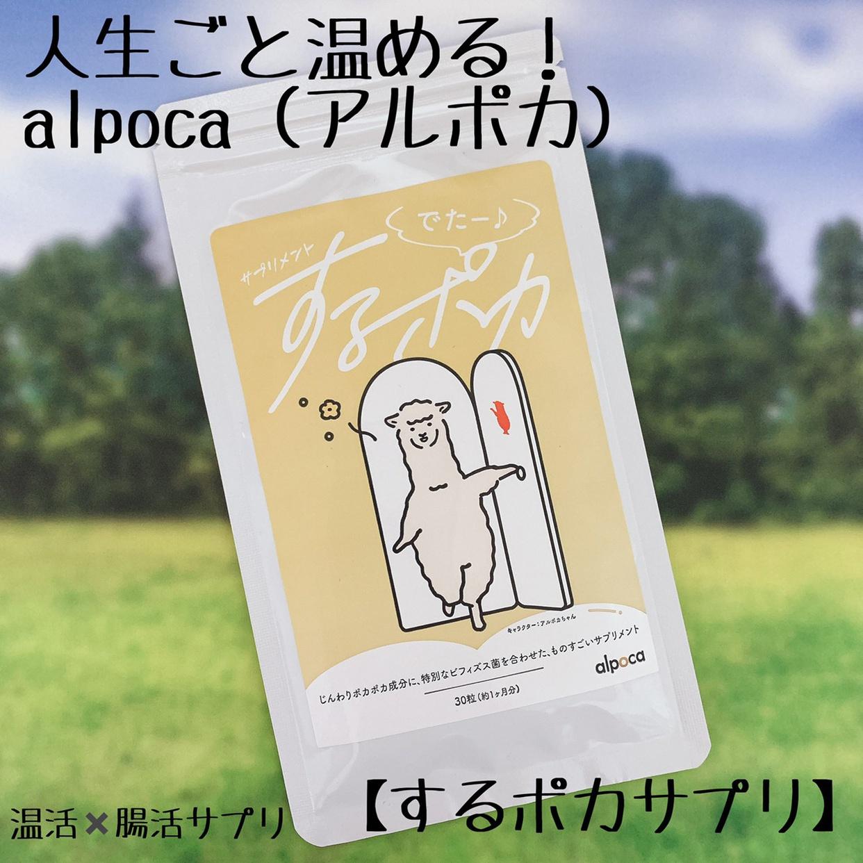 alpoca(アルポカ) するポカサプリを使ったkana_cafe_timeさんのクチコミ画像1