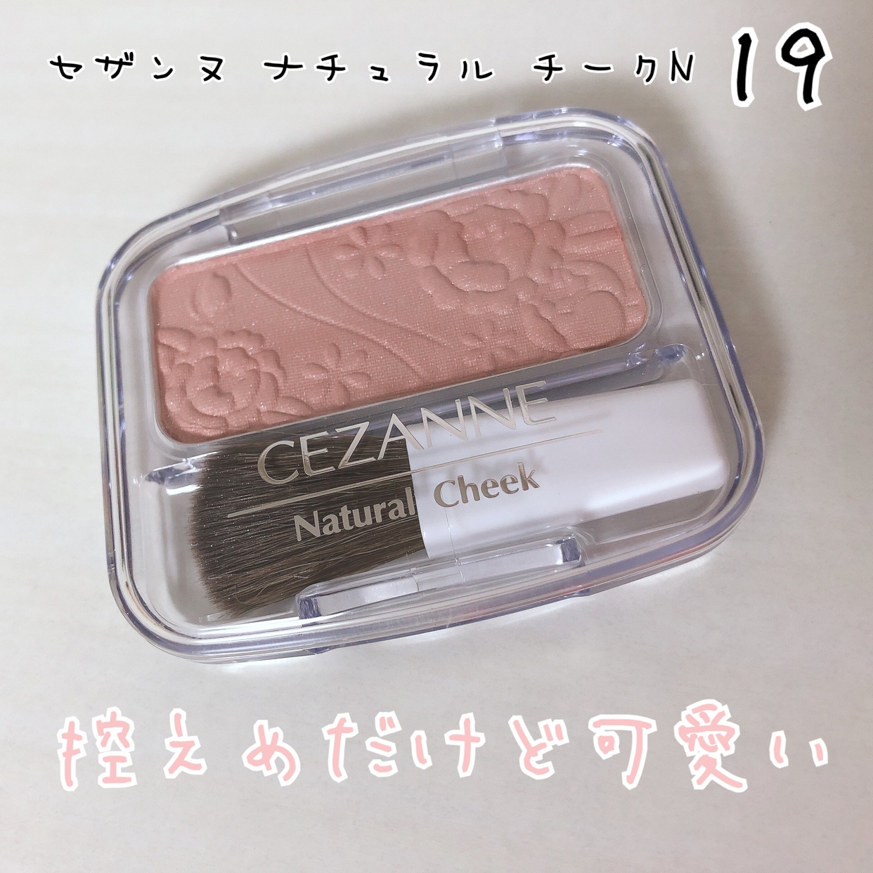CEZANNE(セザンヌ) ナチュラル チークNを使った桜羽さんのクチコミ画像1