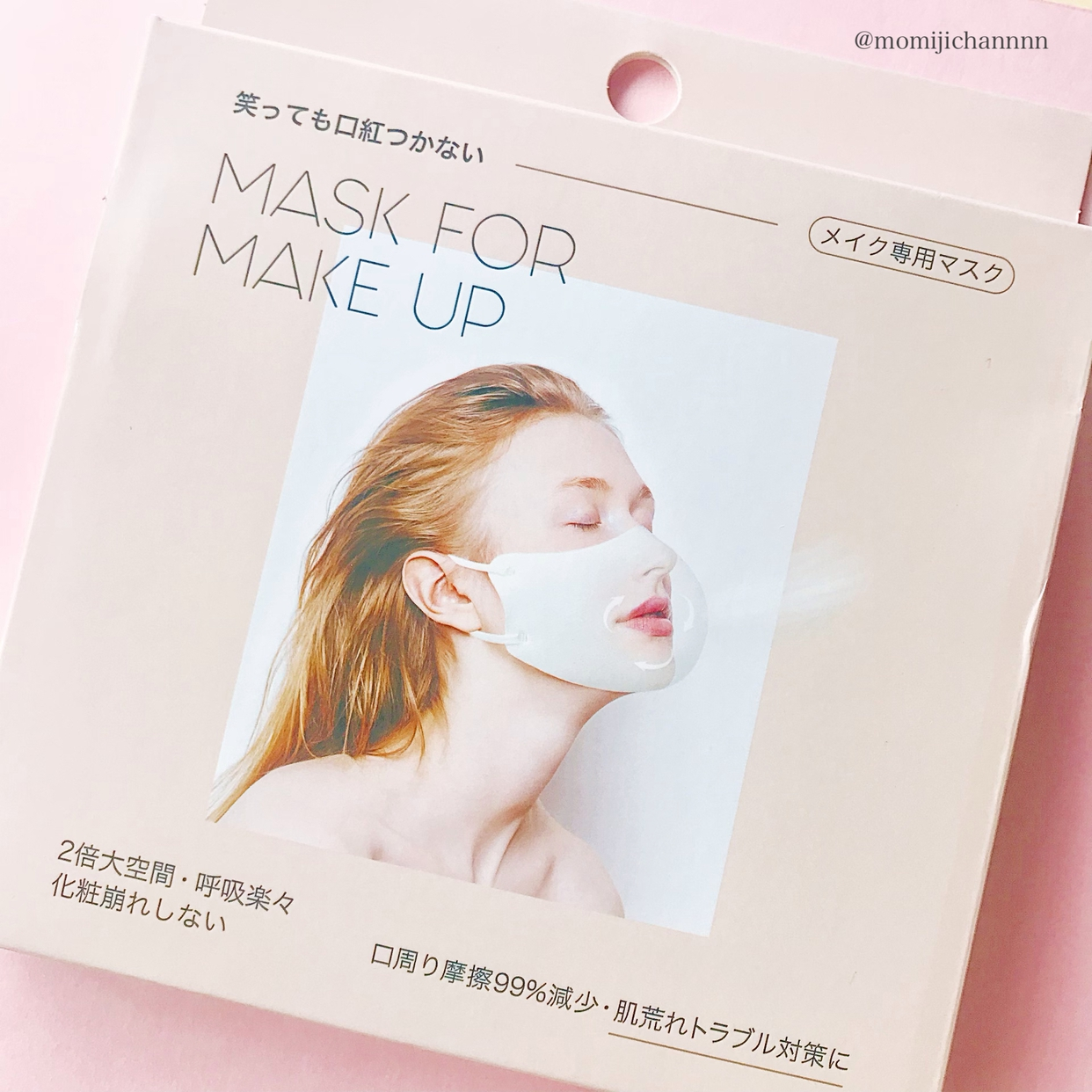 BDPマスク(ビーディーピー マスク) マスク フォー メイクアップを使った紅葉ちゃんさんのクチコミ画像1