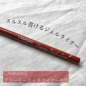 CANMAKE(キャンメイク)クリーミータッチライナーを使った なぴさんの口コミ画像1