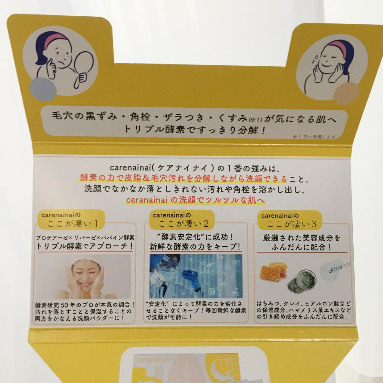 carenainai(ケアナイナイ) 酵素洗顔パウダーを使った有姫さんのクチコミ画像2