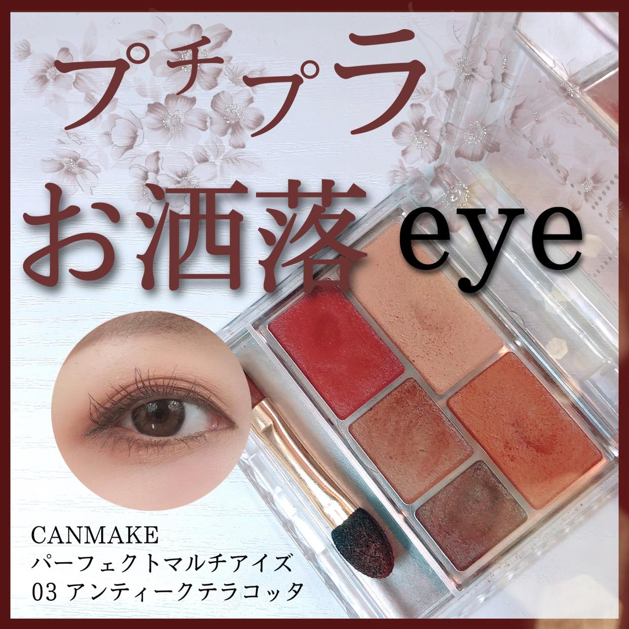 CANMAKE(キャンメイク) パーフェクトマルチアイズを使ったsachikoさんのクチコミ画像1