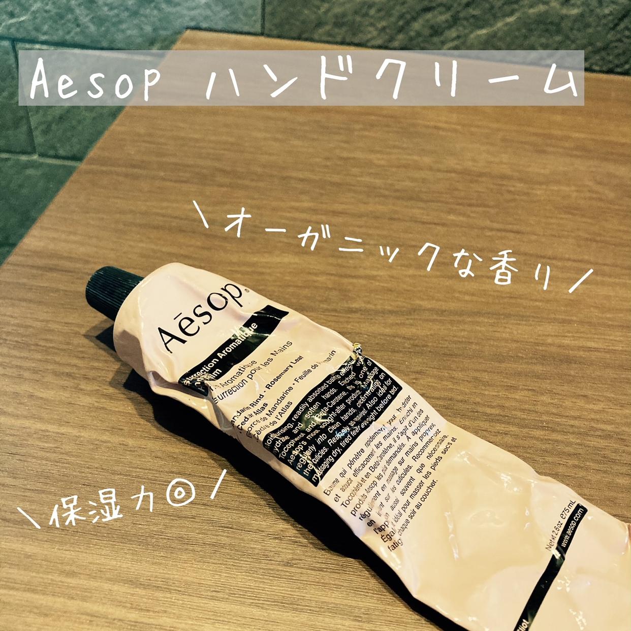 Aesop(イソップ) レスレクション ハンドバームを使ったminori**さんのクチコミ画像