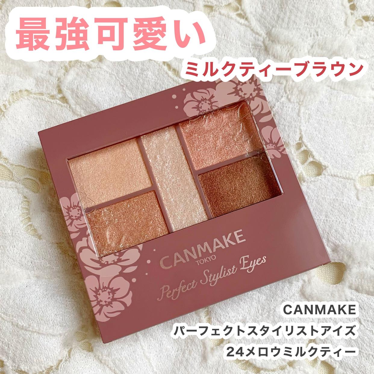 CANMAKE(キャンメイク) パーフェクトスタイリストアイズを使ったKeiさんのクチコミ画像1