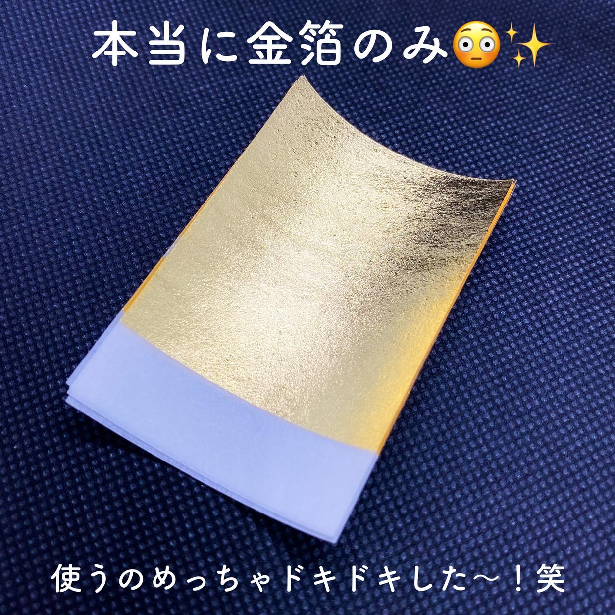 MAKANAI(マカナイ) 金箔シート艶肌マスクを使った只野ひとみさんのクチコミ画像3
