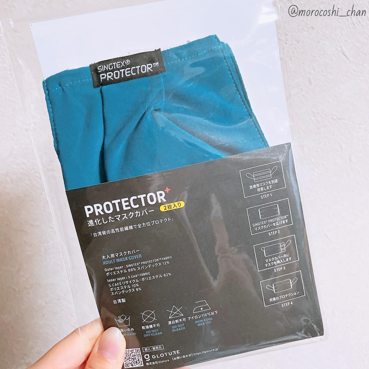 SINGTEX PROTECTOR+(シングテックス プロテクタープラス) マスク カバーを使ったもろこしちゃん🌽さんのクチコミ画像2
