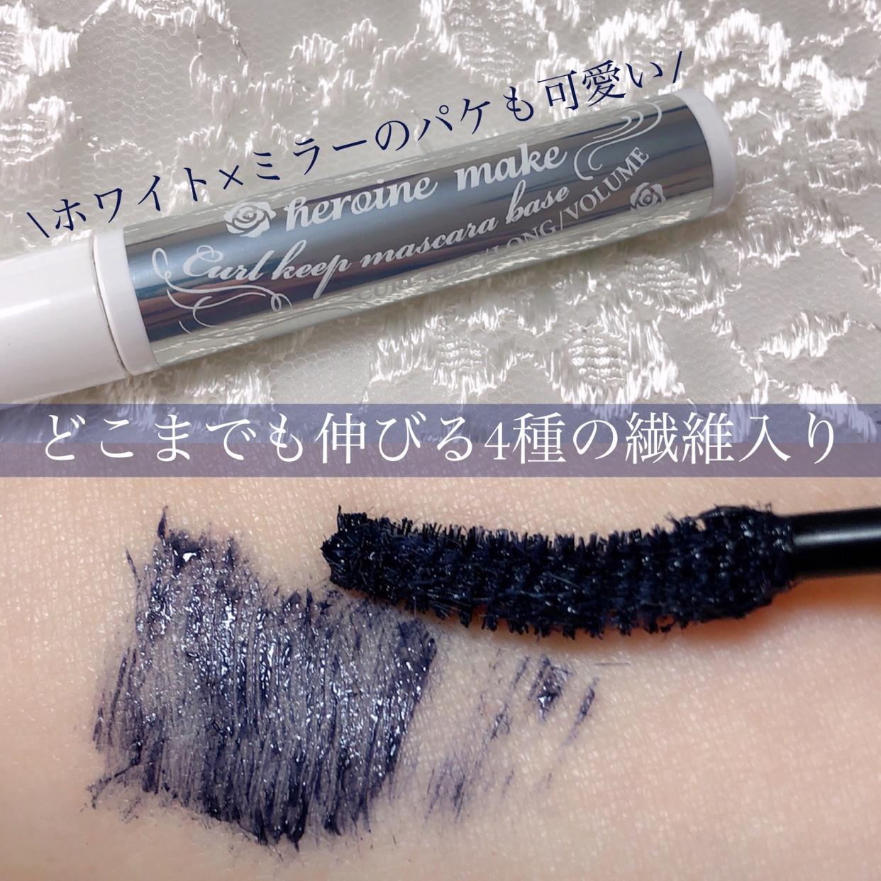 heroine make(ヒロインメイク)カールキープ マスカラベースを使ったsatomiさんのクチコミ画像2
