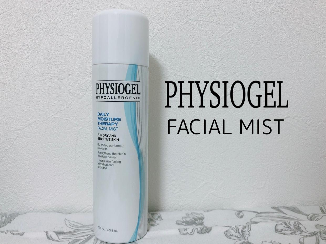 PHYSIOGEL(フィジオジェル) DMTフェイシャルミストの良い点・メリットに関するもいさんの口コミ画像1