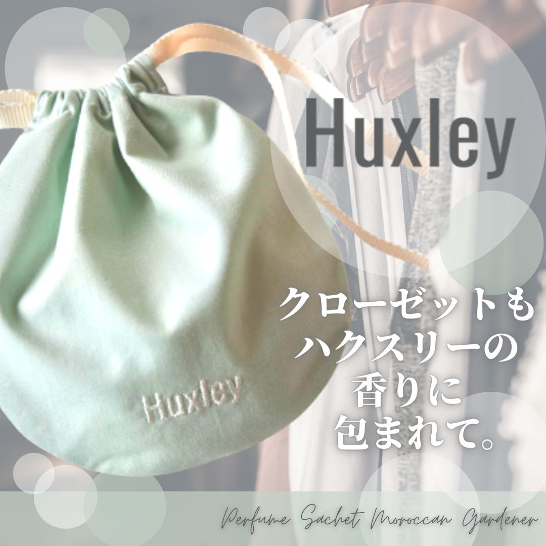 Huxley(ハクスリー) パヒュームサシェの良い点・メリットに関するみゆさんの口コミ画像1