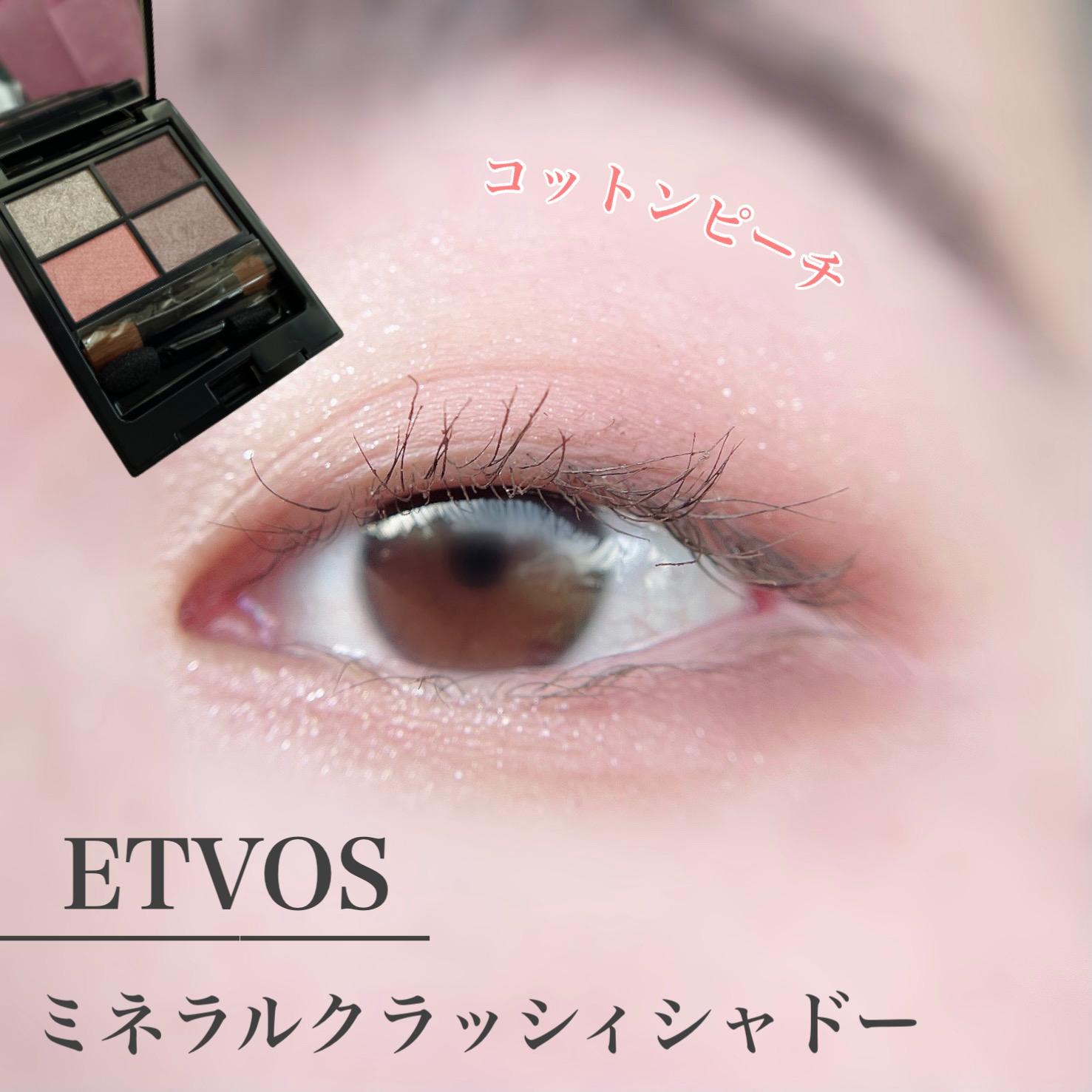 ETVOS(エトヴォス)ミネラルクラッシィシャドーを使ったあひるさんのクチコミ画像1