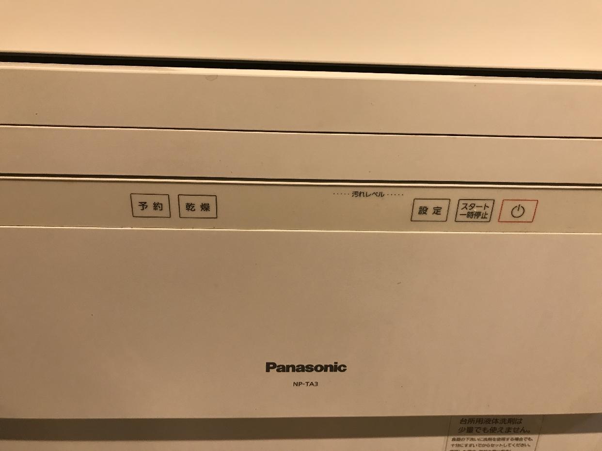 Panasonic(パナソニック) 食器洗い乾燥機 NP-TA4を使ったきゅーぴーさんのクチコミ画像1