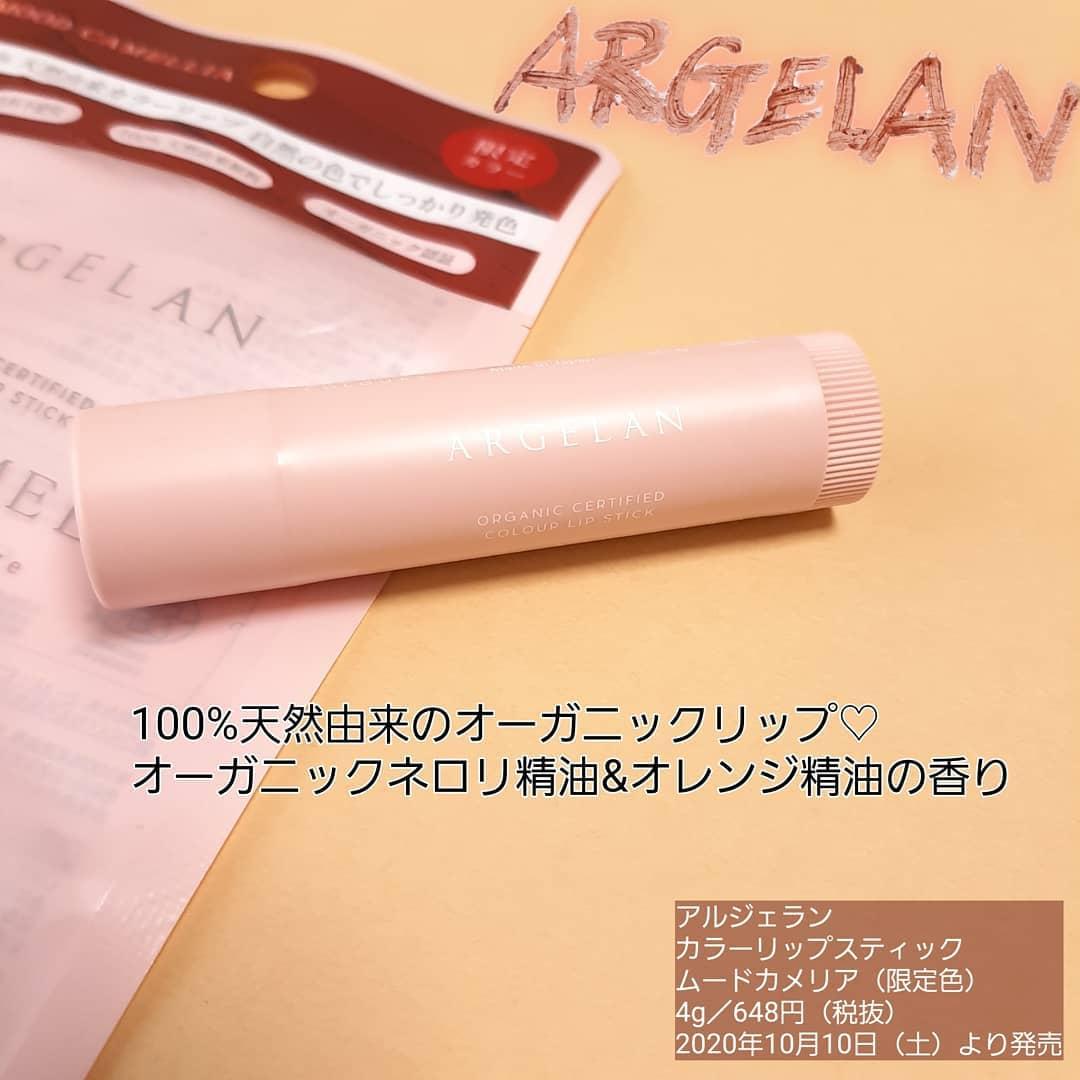 ARGELAN(アルジェラン)カラー リップスティックを使った             Miiさんのクチコミ画像2