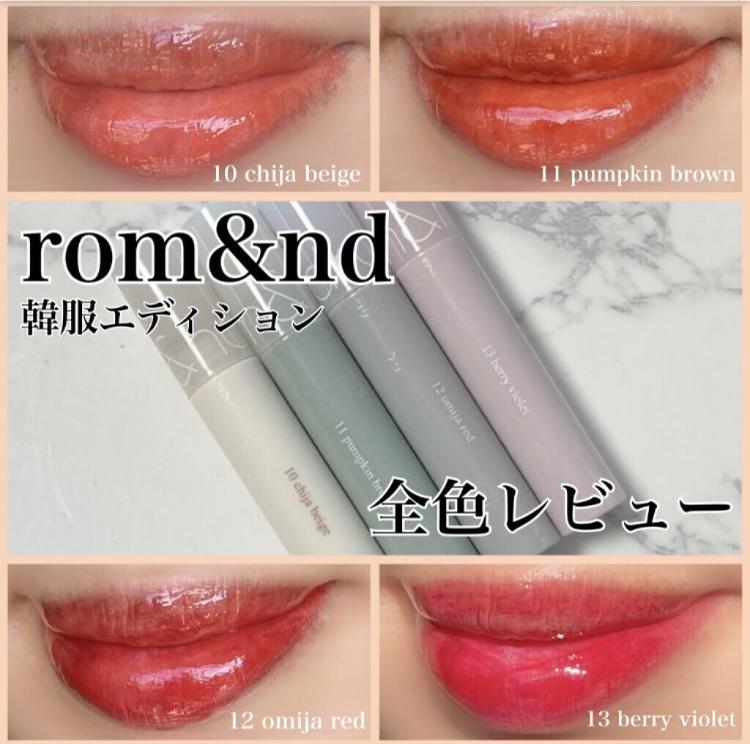 rom&nd(ロムアンド) グラスティングウォーターティントを使ったみゆさんのクチコミ画像