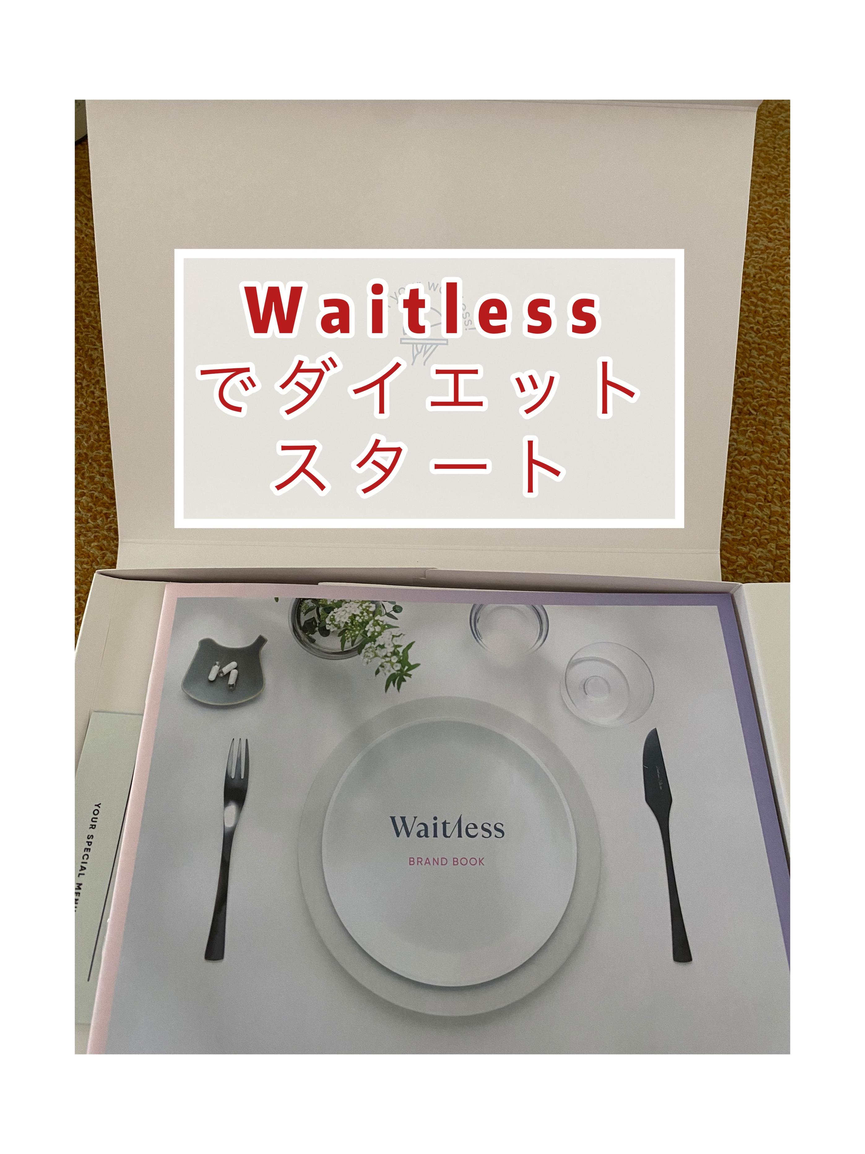 Waitless(ウェイトレス) ダイエット プログラム & サプリメント 2種の良い点・メリットに関するマイピコブーさんの口コミ画像2