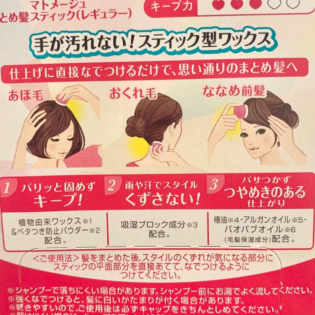 matomage(マトメージュ)まとめ髪スティック レギュラーを使った コツメさんの口コミ画像2
