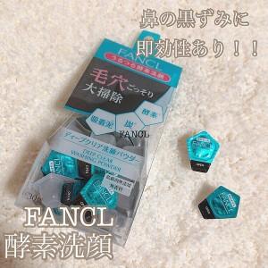 FANCL(ファンケル)ディープクリア洗顔パウダーを使った             美容おたくのまよさんのクチコミ画像