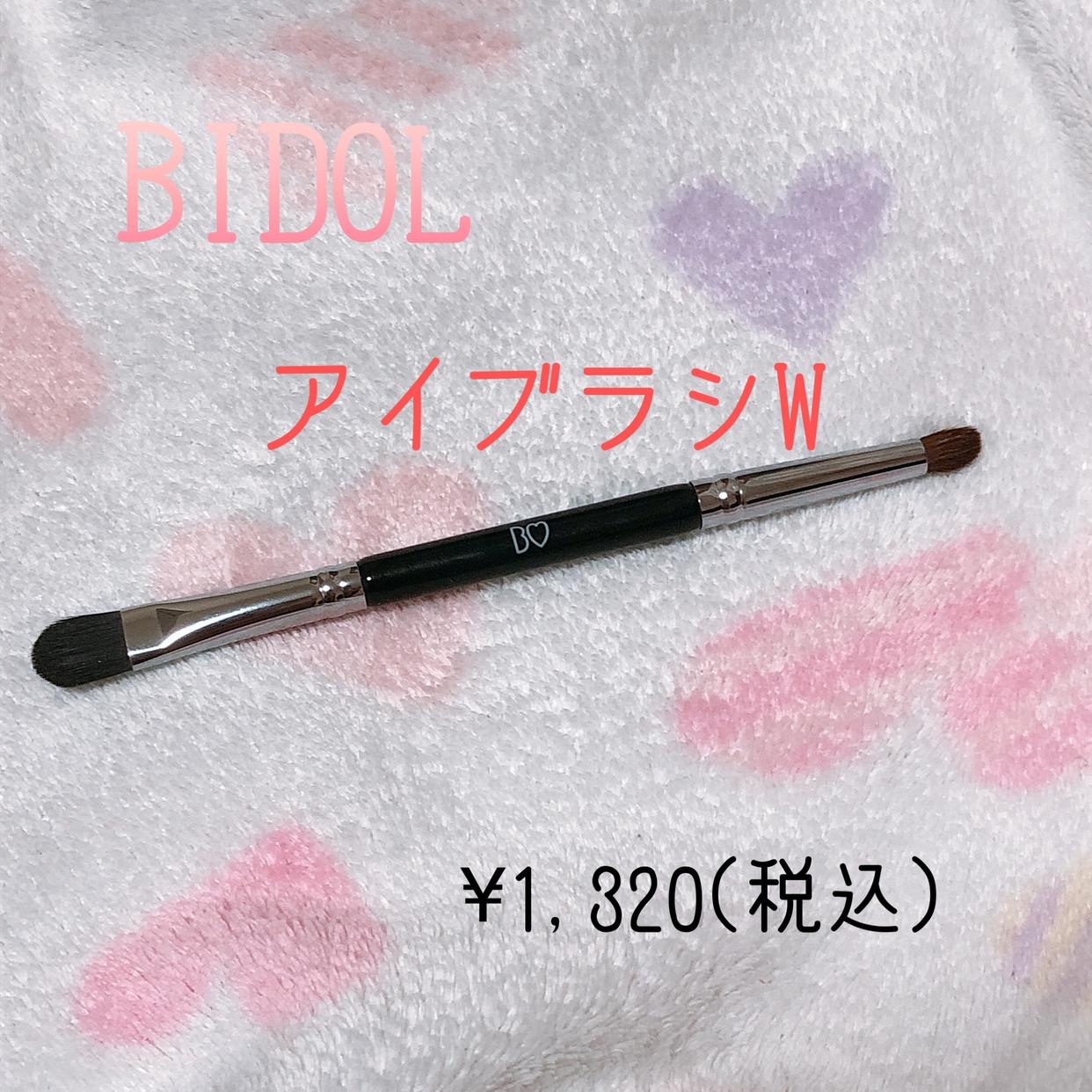 B IDOL(ビーアイドル)アイブラシ Wを使ったノノカさんのクチコミ画像1