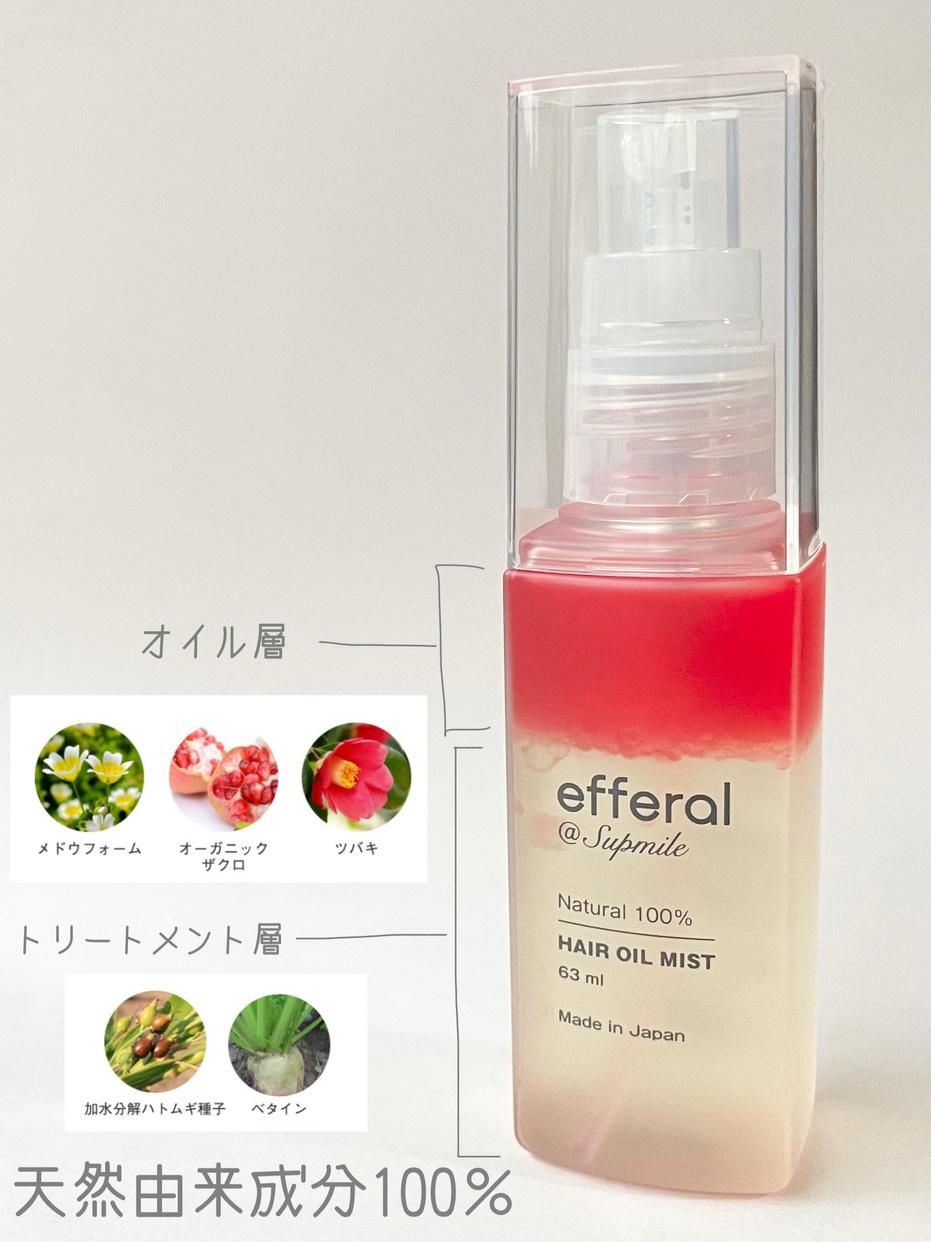 efferal(エフェラル)ヘアオイルミストを使ったあひるさんのクチコミ画像2