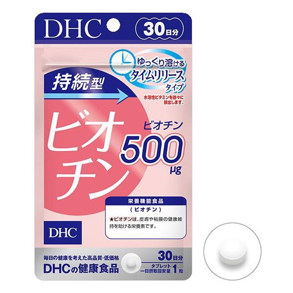 DHC(ディーエイチシー) ビオチンを使ったえ~ちゃんさんのクチコミ画像1