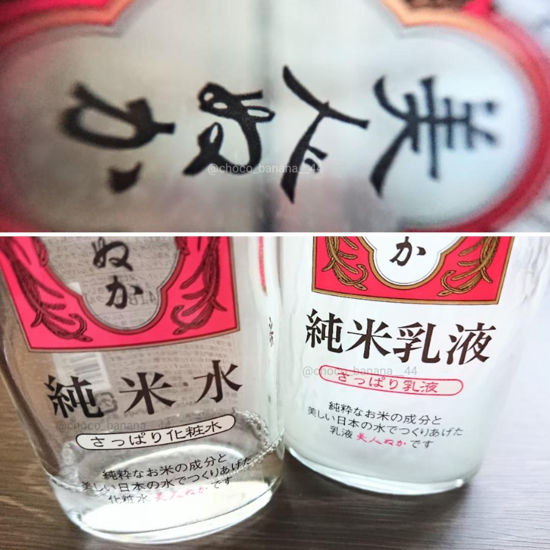 美人ぬか美人ぬか 純米水 さっぱり化粧水を使った🍫しし🍌さんのクチコミ画像3