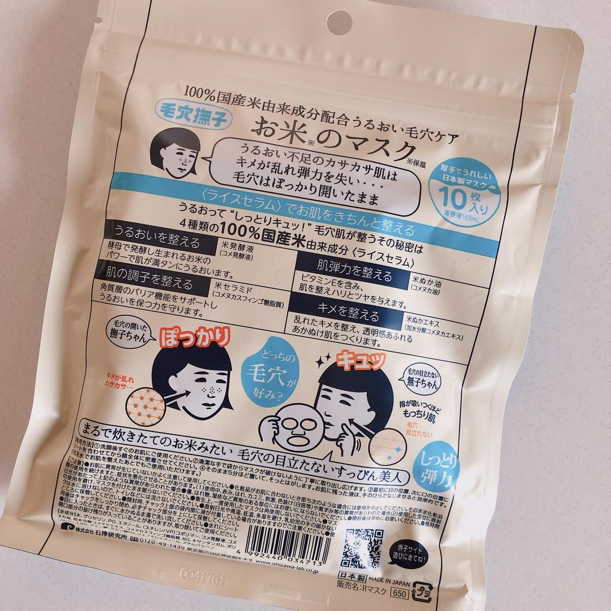 毛穴撫子(ケアナナデシコ) お米のマスク <シートマスク>を使ったぽりぽりーさんのクチコミ画像2