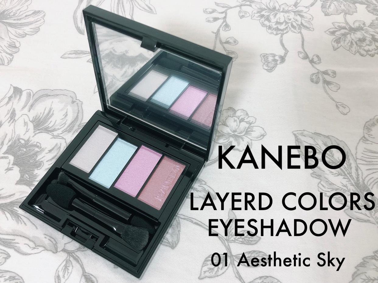KANEBO(カネボウ) レイヤード カラーズ アイシャドウを使ったもいさんのクチコミ画像1