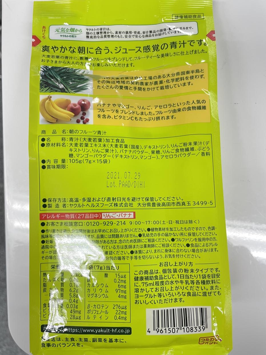 Yakult Health Foods(ヤクルトヘルスフーズ)朝のフルーツ青汁を使ったかわいげんきさんのクチコミ画像2