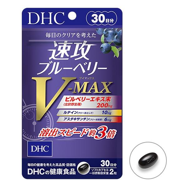 DHC(ディーエイチシー)速攻ブルーベリー V-MAXを使ったゆ~ぽんさんのクチコミ画像1