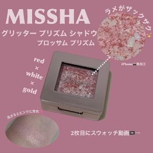 MISSHA(ミシャ)グリッタープリズム シャドウを使った 3さんのクチコミ画像