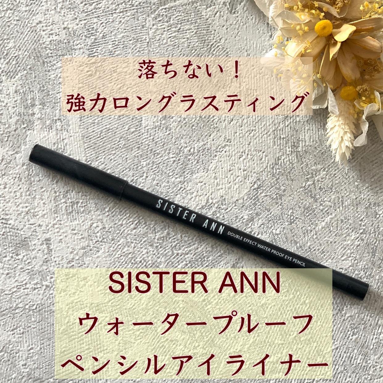 SISTER ANN(シスターアン)ウォータープルーフペンシルアイライナーを使ったTAMIYANさんのクチコミ画像1
