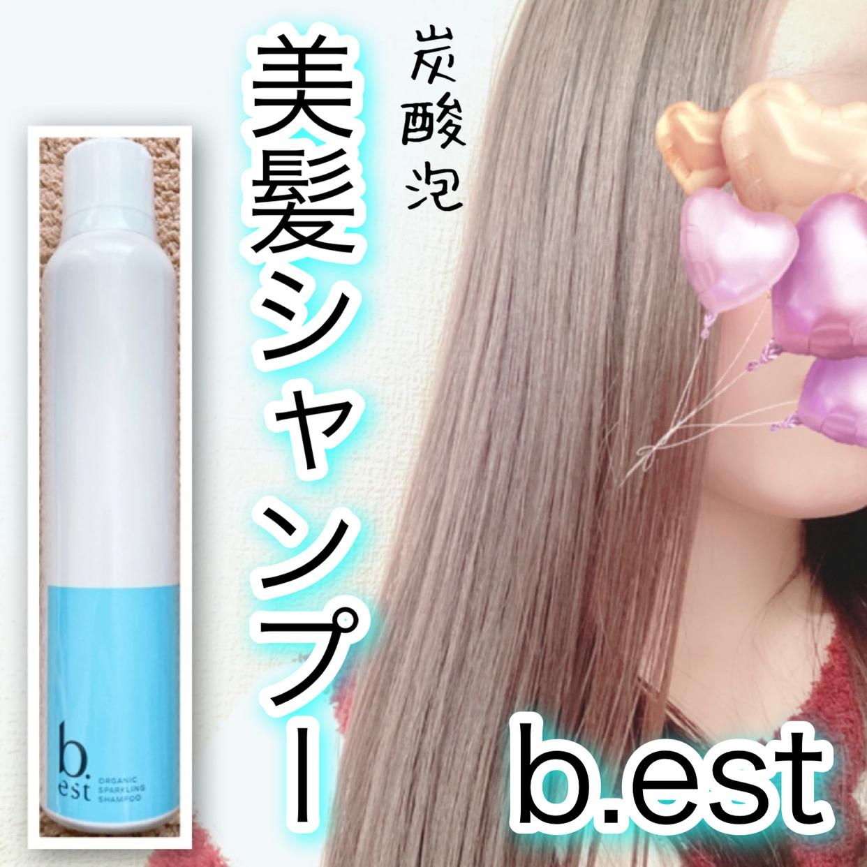 b.est(ビーエスト) organic sparkling shampooを使ったyunaさんのクチコミ画像1