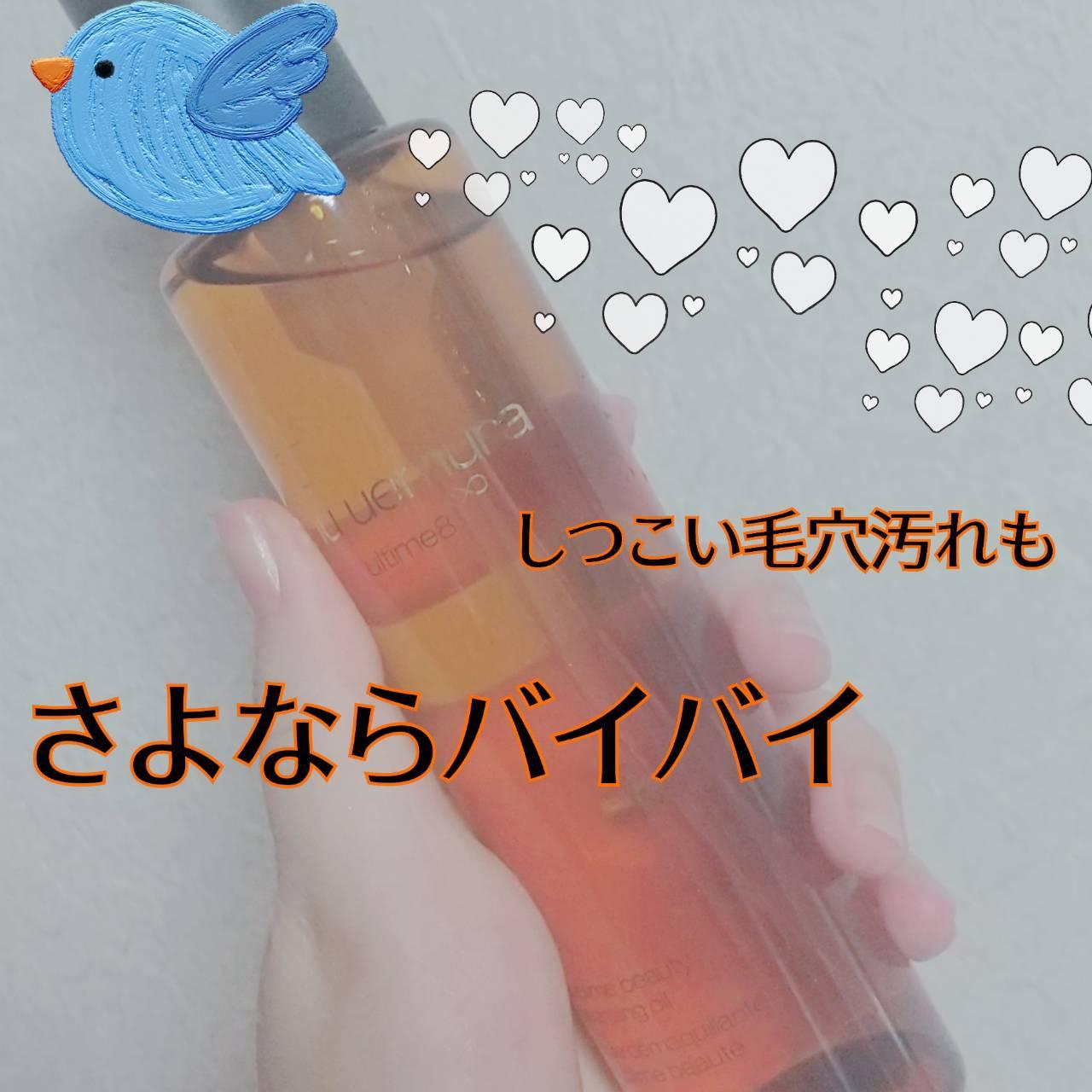 shu uemura(シュウ ウエムラ)アルティム8∞ スブリム ビューティ クレンジング オイルを使ったRIRIさんのクチコミ画像1