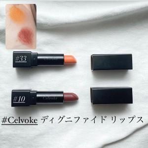 Celvoke(セルヴォーク)ディグニファイド リップスを使った             Miaさんのクチコミ画像