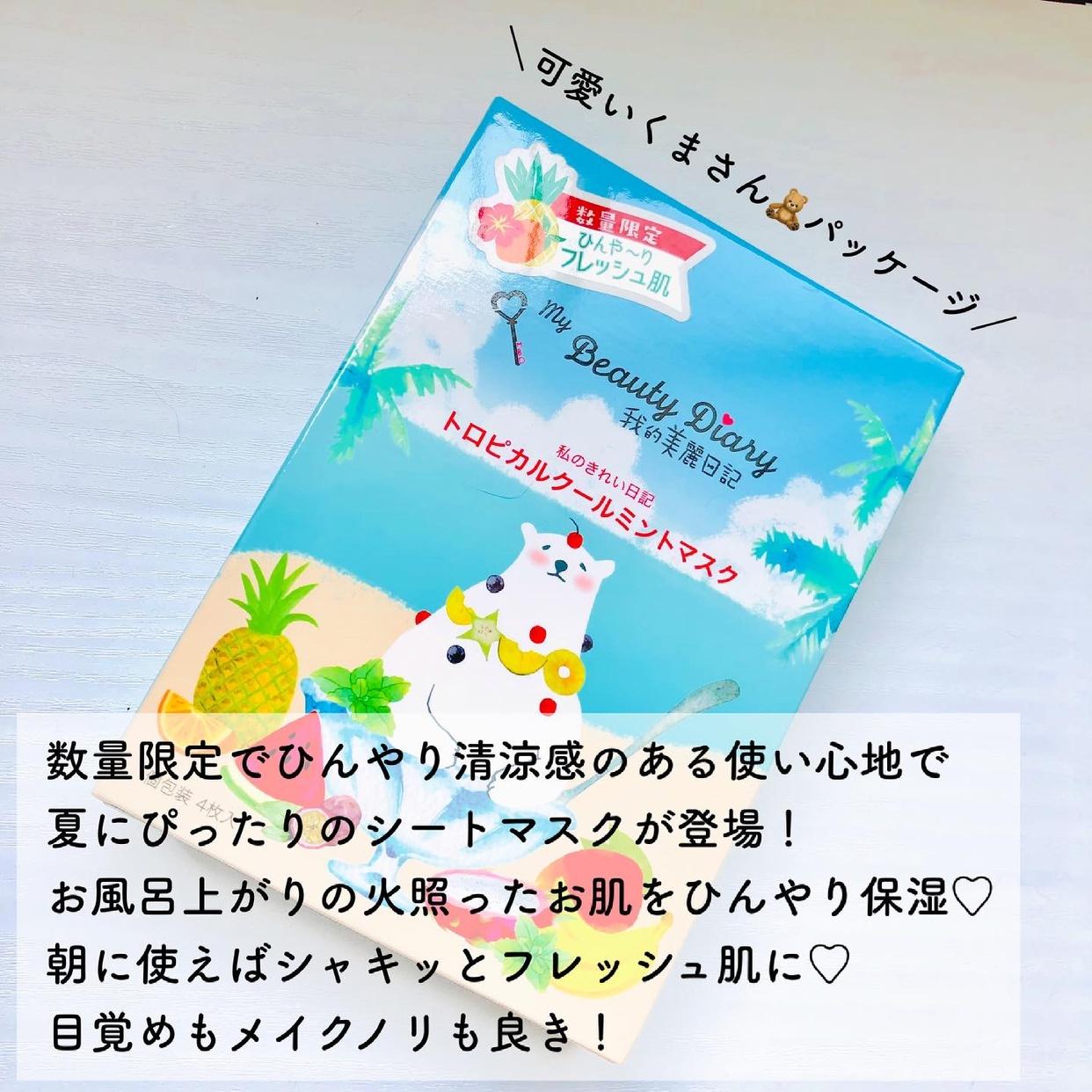 我的美麗日記(My Beauty Diary) トロピカルクールミントマスクを使ったsachikoさんのクチコミ画像2