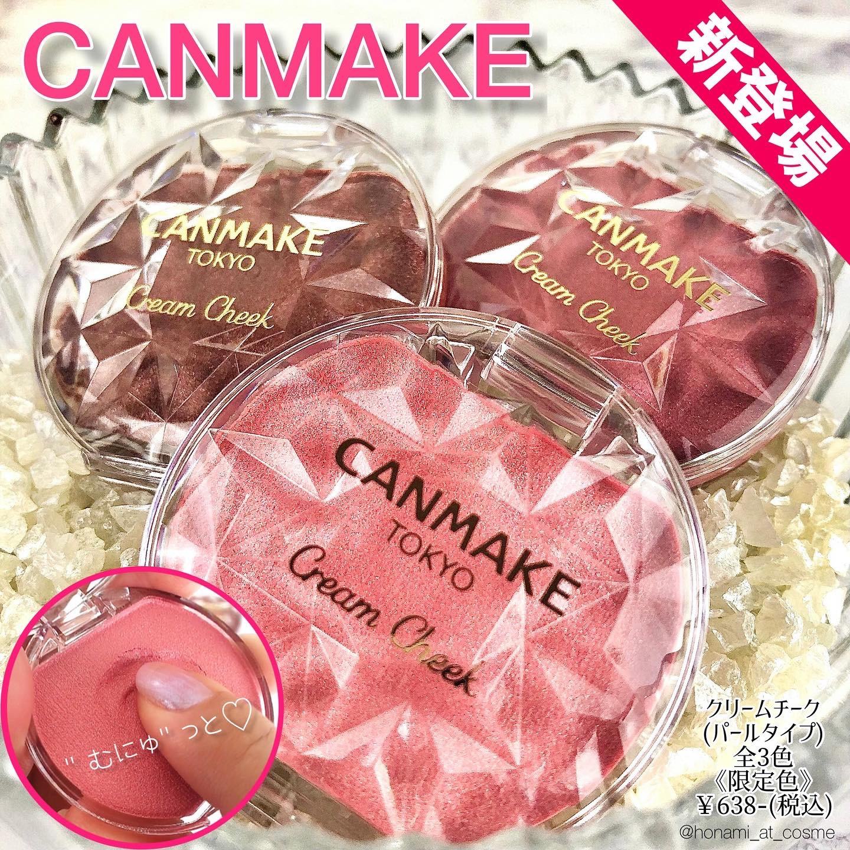 CANMAKE(キャンメイク)クリームチークを使ったほなみ☺︎さんのクチコミ画像1