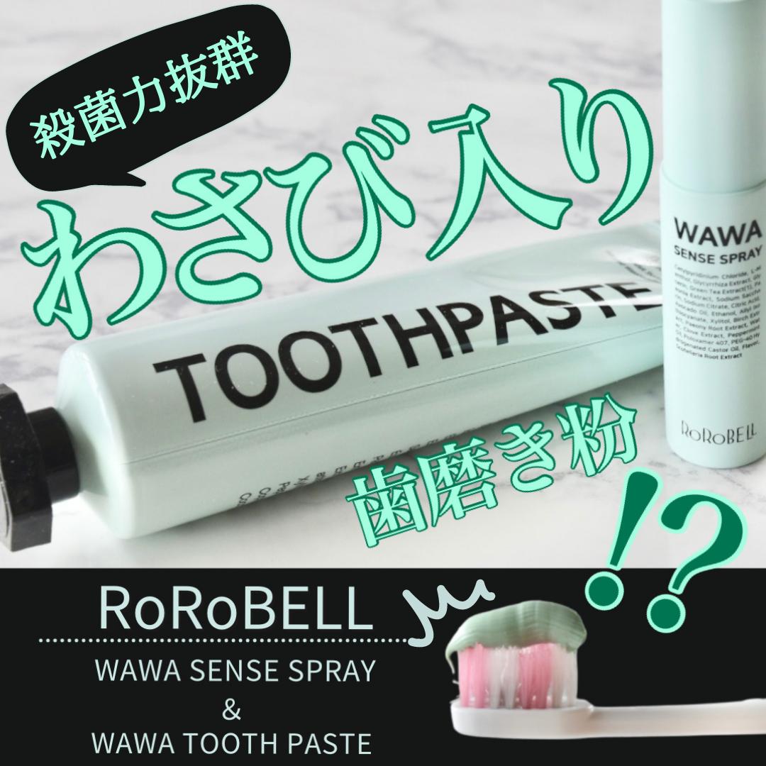 RoRobell(ロロベル) ワワ歯磨き粉の良い点・メリットに関するみゆさんの口コミ画像1