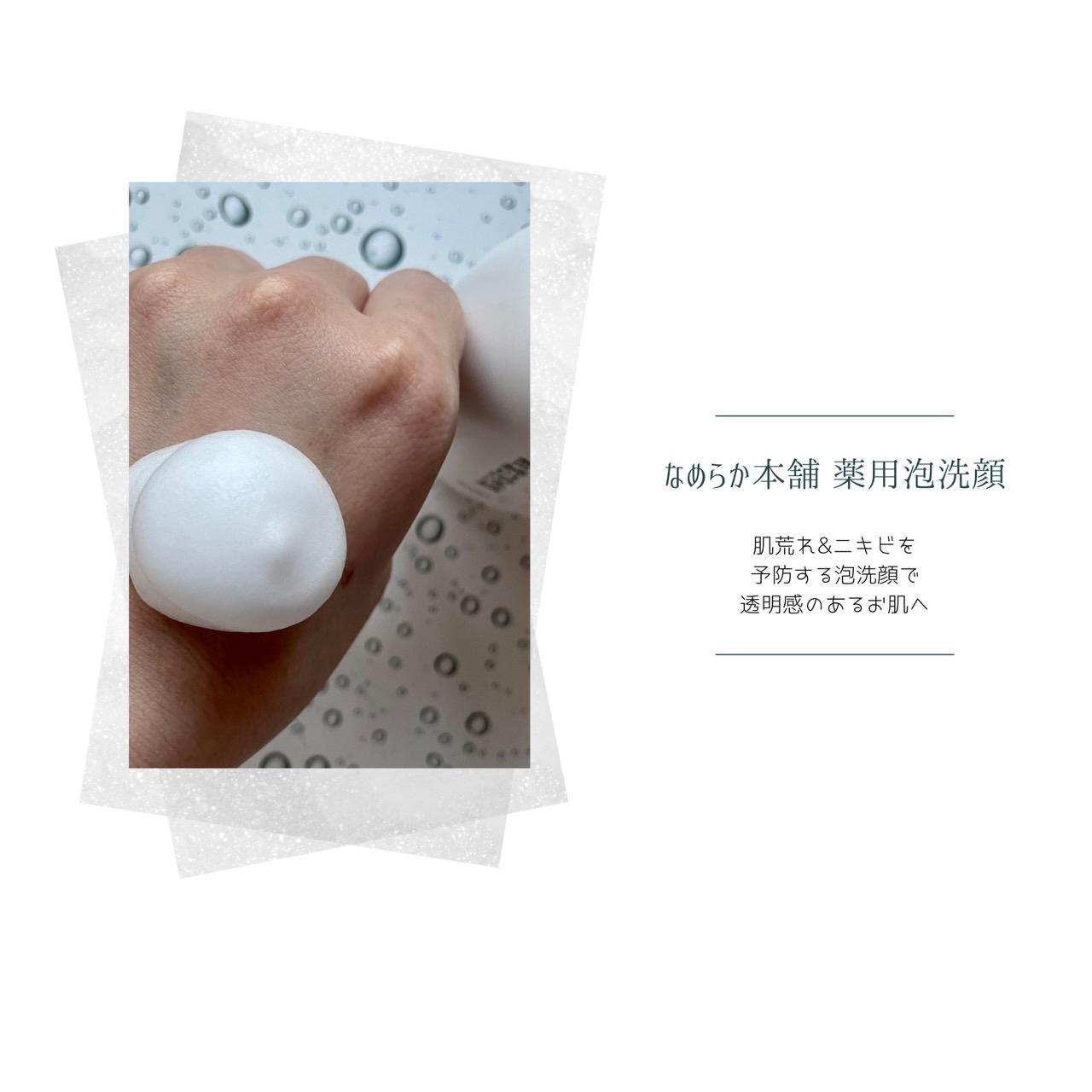 なめらか本舗 薬用 泡洗顔の良い点・メリットに関するゆあさんの口コミ画像2